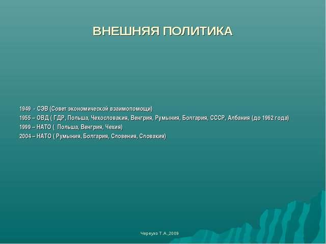 ВНЕШНЯЯ ПОЛИТИКА 1949 - СЭВ (Совет экономической взаимопомощи) 1955 – ОВД ( Г...