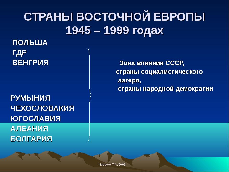 СТРАНЫ ВОСТОЧНОЙ ЕВРОПЫ 1945 – 1999 годах ПОЛЬША ГДР ВЕНГРИЯ Зона влияния ССС...