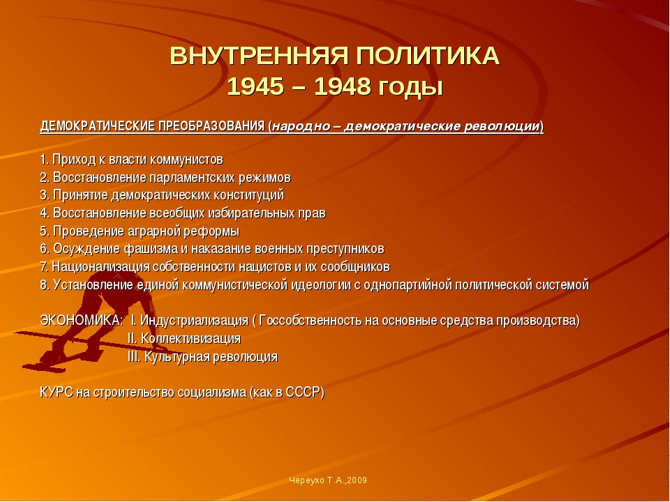 ВНУТРЕННЯЯ ПОЛИТИКА 1945 – 1948 годы ДЕМОКРАТИЧЕСКИЕ ПРЕОБРАЗОВАНИЯ (народно...