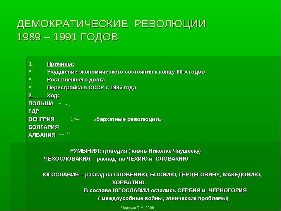 ДЕМОКРАТИЧЕСКИЕ РЕВОЛЮЦИИ 1989 – 1991 ГОДОВ Причины: Ухудшение экономического...