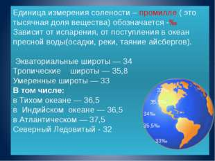 Солёность воды в некоторых морях и заливах (в %о) Средиземное море - 39 Черно