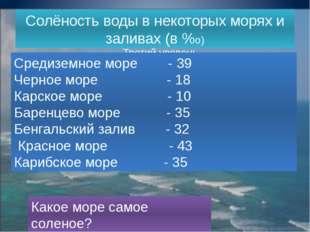 Температура воды в океане 90° с.ш. -1,7° 60° с.ш . +4,8° 30° с.ш. +21,0° 0°(э