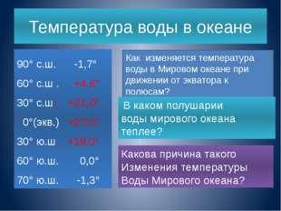 Выводы: Температура поверхностных вод зависит от широты местности СП ЮП 0 º