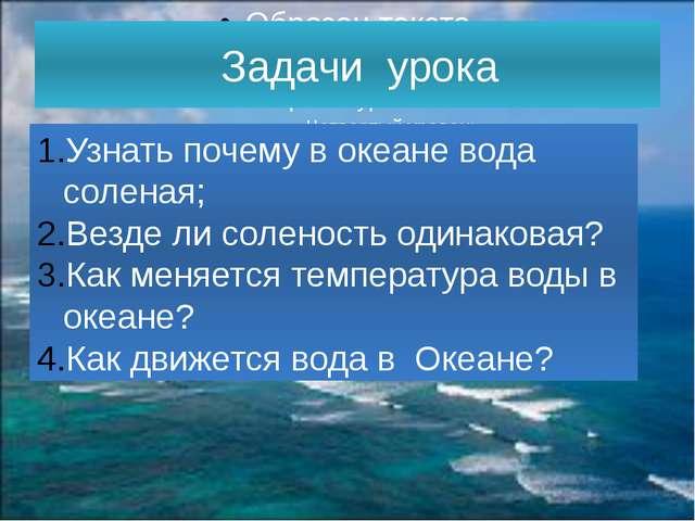 Задачи урока Узнать почему в океане вода соленая; Везде ли соленость одинако...