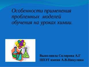 Выполнила Склярова А.Г ППЭТ имени А.В.Никулина Особенности применения проблем