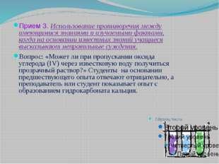 Прием 3. Использование противоречия между имеющимися знаниями и изучаемыми фа