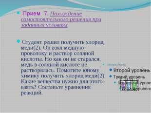 Прием 7. Нахождение самостоятельного решения при заданных условиях Студент р
