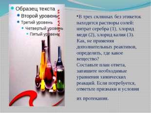 В трех склянках без этикеток находятся растворы солей: нитрат серебра (1), хл