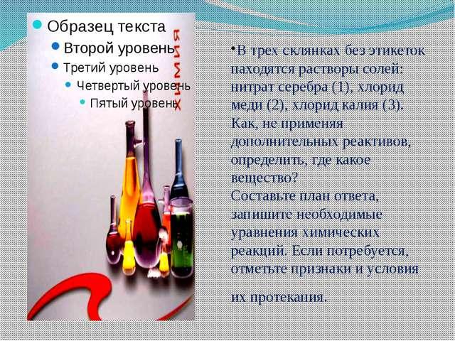В трех склянках без этикеток находятся растворы солей: нитрат серебра (1), хл...