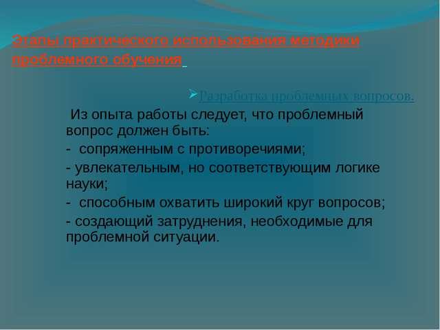 Этапы практического использования методики проблемного обучения Разработка пр...