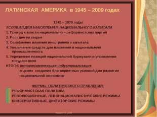 ЛАТИНСКАЯ АМЕРИКА в 1945 – 2009 годах 1945 – 1970 годы УСЛОВИЯ ДЛЯ НАКОПЛЕНИЯ