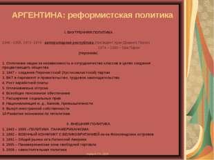 АРГЕНТИНА: реформистская политика I. ВНУТРЕННЯЯ ПОЛИТИКА 1946 –1955, 1973 -19