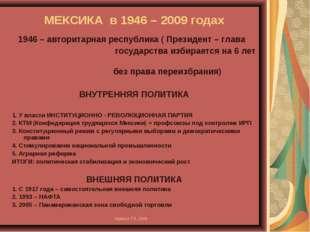 МЕКСИКА в 1946 – 2009 годах 1946 – авторитарная республика ( Президент – глав