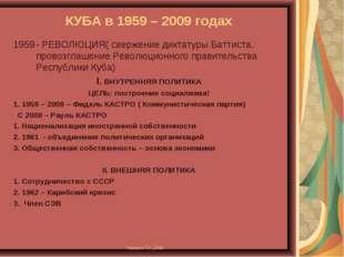 КУБА в 1959 – 2009 годах - РЕВОЛЮЦИЯ( свержение диктатуры Баттиста, провозгла