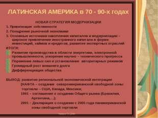 ЛАТИНСКАЯ АМЕРИКА в 70 - 90-х годах НОВАЯ СТРАТЕГИЯ МОДЕРНИЗАЦИИ 1. Приватиза