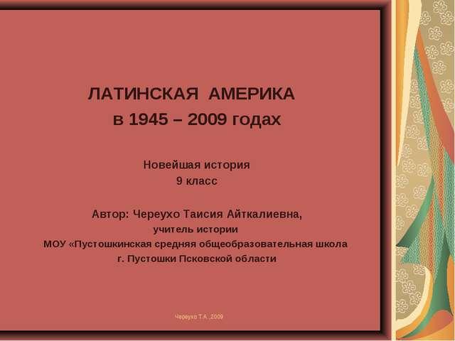 ЛАТИНСКАЯ АМЕРИКА в 1945 – 2009 годах Новейшая история 9 класс Автор: Череухо...