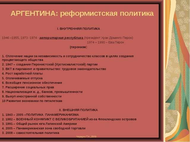 АРГЕНТИНА: реформистская политика I. ВНУТРЕННЯЯ ПОЛИТИКА 1946 –1955, 1973 -19...