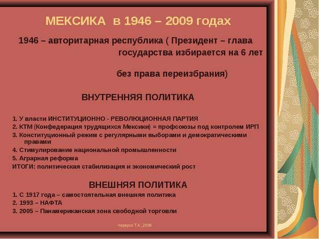 МЕКСИКА в 1946 – 2009 годах 1946 – авторитарная республика ( Президент – глав...