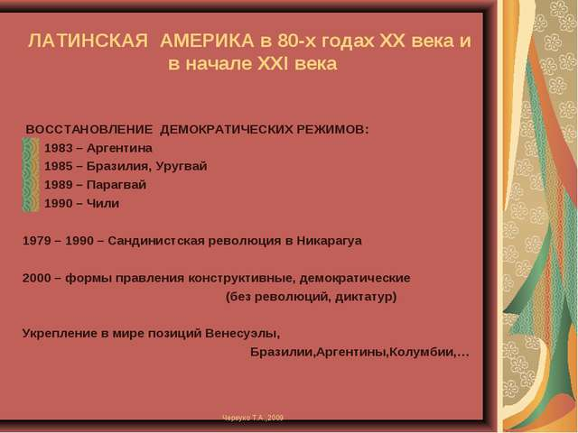 ЛАТИНСКАЯ АМЕРИКА в 80-х годах XX века и в начале XXI века ВОССТАНОВЛЕНИЕ ДЕМ...