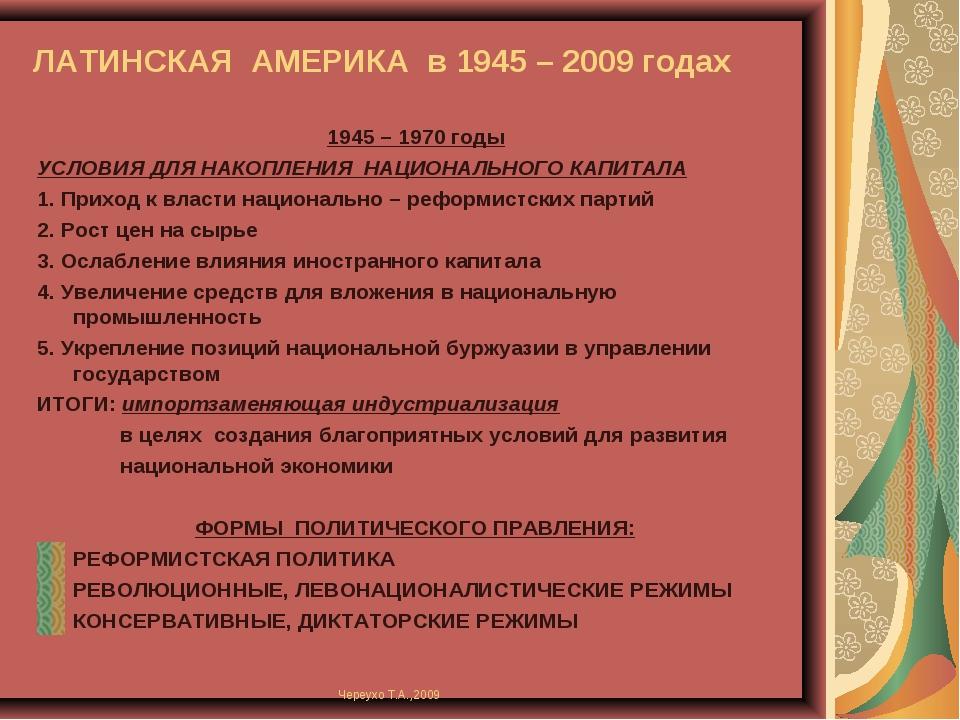 ЛАТИНСКАЯ АМЕРИКА в 1945 – 2009 годах 1945 – 1970 годы УСЛОВИЯ ДЛЯ НАКОПЛЕНИЯ...