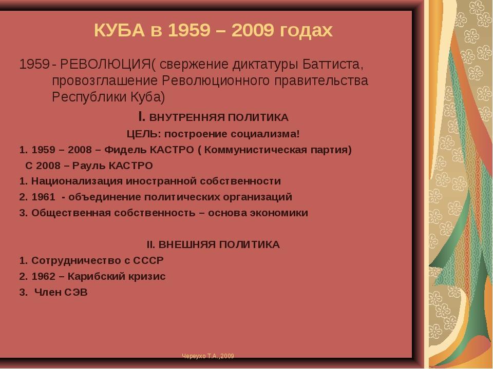 КУБА в 1959 – 2009 годах - РЕВОЛЮЦИЯ( свержение диктатуры Баттиста, провозгла...