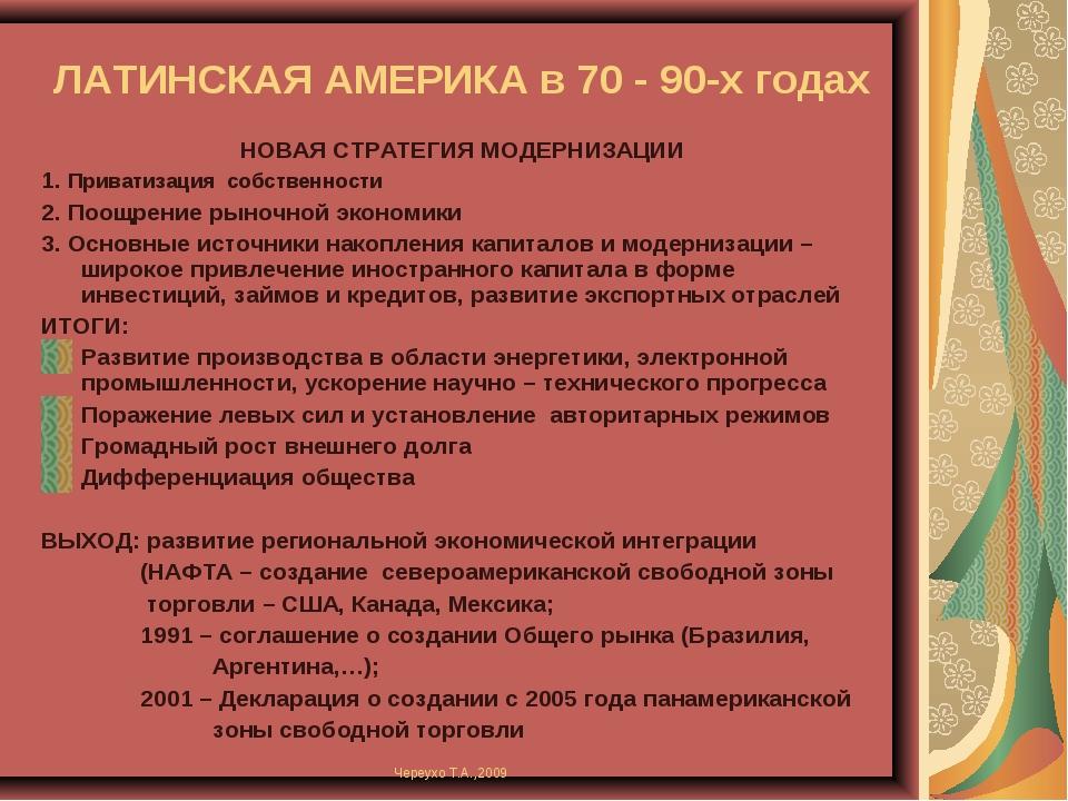 ЛАТИНСКАЯ АМЕРИКА в 70 - 90-х годах НОВАЯ СТРАТЕГИЯ МОДЕРНИЗАЦИИ 1. Приватиза...