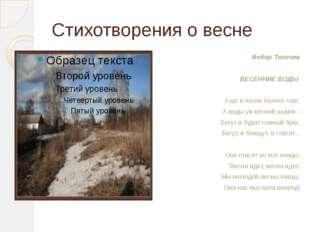Стихотворения о весне Федор Тютчев  ВЕСЕННИЕ ВОДЫ  Еще в полях белеет снег,