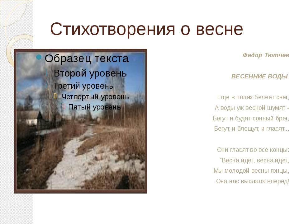 Стихотворения о весне Федор Тютчев  ВЕСЕННИЕ ВОДЫ  Еще в полях белеет снег,...