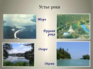 Устье реки Море Другая река Озеро Океан