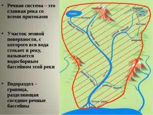 Речная система – это главная река со всеми притоками Участок земной поверхнос