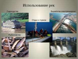 Использование рек Судоходство Рыболовство Выработка электроэнергии Отдых и ту