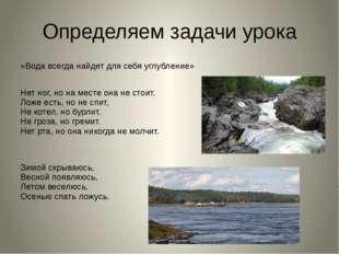 Определяем задачи урока «Вода всегда найдет для себя углубление» Нет ног, но