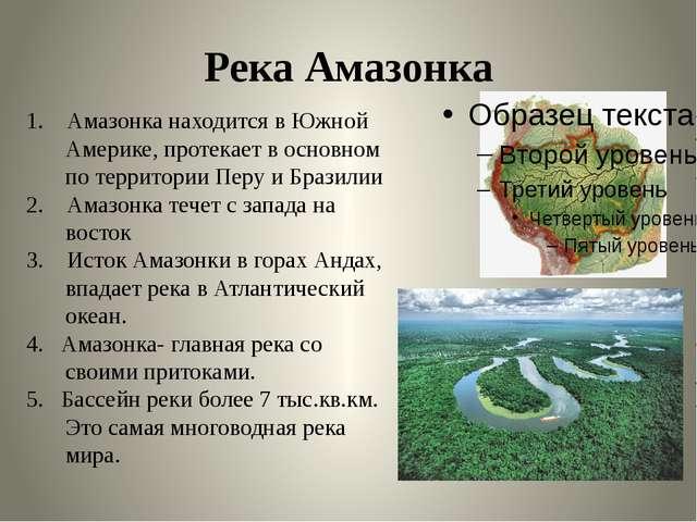Река Амазонка 1. Амазонка находится в Южной Америке, протекает в основном по...