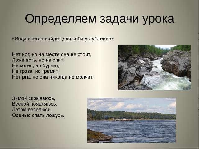 Определяем задачи урока «Вода всегда найдет для себя углубление» Нет ног, но...