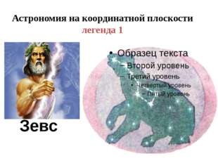 Астрономия на координатной плоскости легенда 1 Зевс