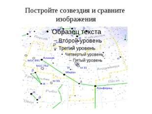Постройте созвездия и сравните изображения