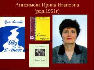 Анисимова Ирина Ивановна (род.1951г)