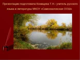 Презентацию подготовила Конищева Т.Н.- учитель русского языка и литературы МК