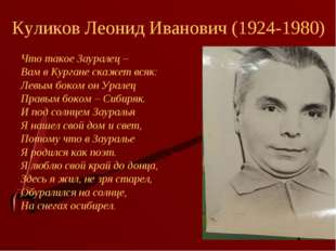 Куликов Леонид Иванович (1924-1980) Что такое Зауралец – Вам в Кургане скажет