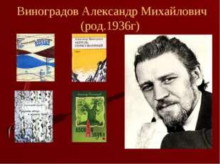 Виноградов Александр Михайлович (род.1936г)