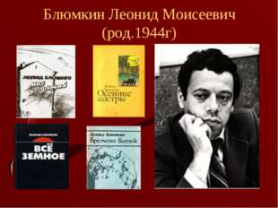 Блюмкин Леонид Моисеевич (род.1944г)