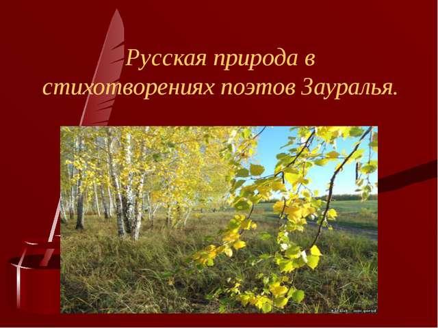 Русская природа в стихотворениях поэтов Зауралья.