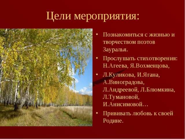 Цели мероприятия: Познакомиться с жизнью и творчеством поэтов Зауралья. Просл...