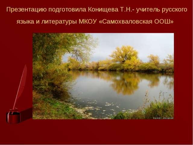 Презентацию подготовила Конищева Т.Н.- учитель русского языка и литературы МК...