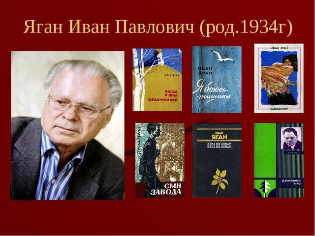 Яган Иван Павлович (род.1934г)