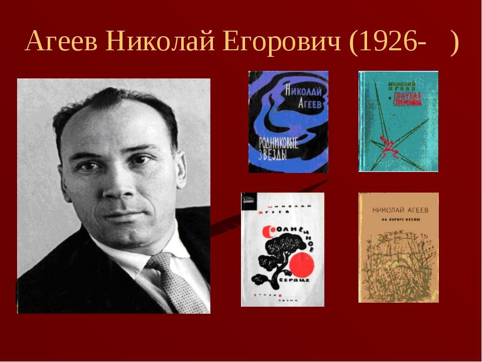 Агеев Николай Егорович (1926- )