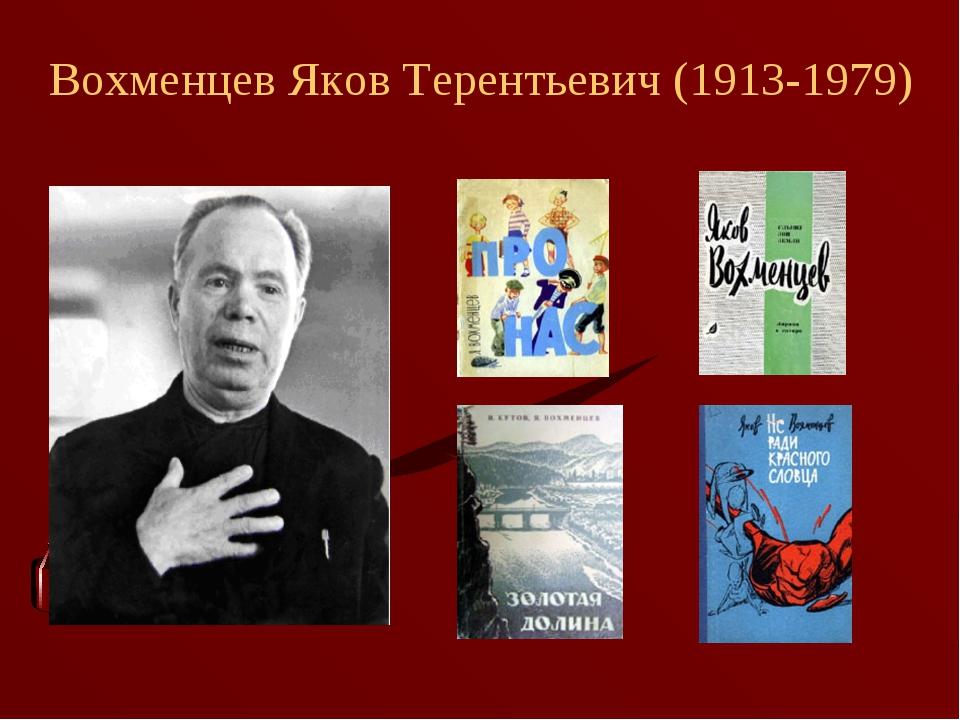 Вохменцев Яков Терентьевич (1913-1979)