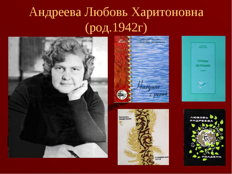 Андреева Любовь Харитоновна (род.1942г)