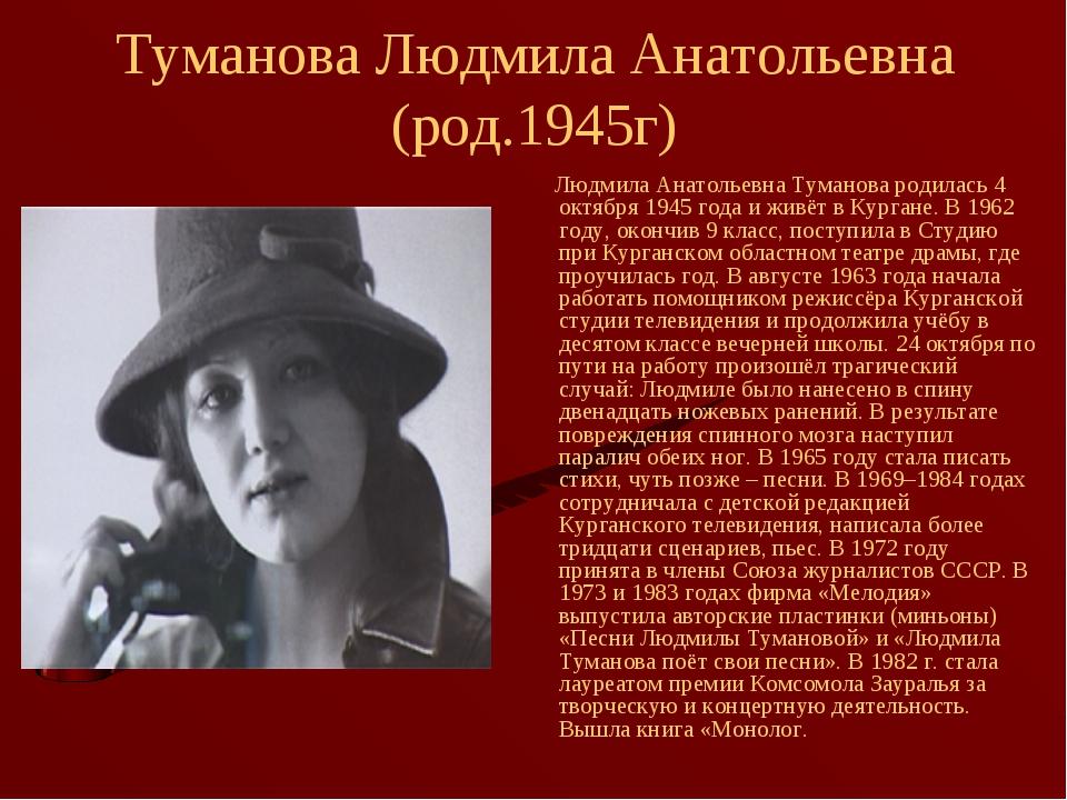 Туманова Людмила Анатольевна (род.1945г) Людмила Анатольевна Туманова родилас...
