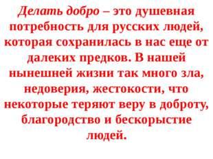 Делать добро – это душевная потребность для русских людей, которая сохранилас
